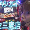 074 #74♣︎タカハシカゴ メッセ三鷹店ハーデス実戦!!