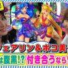 005 踊る!海ポコリン#5(大海物語4BLACK)ポコ美&フェアリン