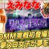 012 女王道 第12回 〜えみなな〜【SLOT魔法少女まどか☆マギカ2】