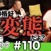 110 アロマティックトークinぱちタウン #110【木村魚拓x沖ヒカルxグレート巨砲】