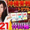 021 王道2018 〜No.21 倖田柚希〜【ぱちんこCR七つの大罪/ニュートリプルクラウン3-30】