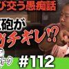 112 アロマティックトークinぱちタウン #112【木村魚拓x沖ヒカルxグレート巨砲】
