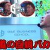 【ディスクアップ】~未来のスター出てこいやぁ~! マス嵐、G&Eへ行く~回胴バカ一代≪特別編≫《嵐・かぐやん》