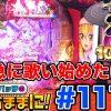 111 松本バッチの成すがままに! #111【CR戦国乙女5〜10th Anniversary〜】