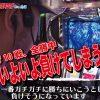 011-2 松本バッチのBATCH NOTE  Vol.11~バッチ~ スロット後編《パチスロ ディスクアップ、他》