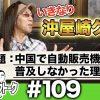 109 アロマティックトークinぱちタウン #109【木村魚拓x沖ヒカルxグレート巨砲】