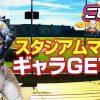 091 スタジアムでギャラGET⁉【こびドル#91】