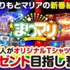 001 まりマリ 第1話(1/2)【パチスロ BLACK LAGOON3】《まりも》《五十嵐マリア》