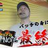 012-2 松本バッチのBATCH NOTE  Vol.12~バッチ~ スロット後編《スーパーリノMAX》
