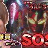 055 神ぱち #55《神谷玲子》【ウルトラセブン2】
