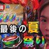 045 【星矢】~スイカで爆乗せEDで視聴者プレゼント発表あり~ ゼンオレ#45《二星しょうた》