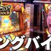 010 ノリ打ちバッチこい!!GOLD#10【ヤルヲ × 松本バッチ × 鬼Dイッチー】