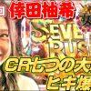 011 女王道 11回 〜倖田柚希〜【ぱちんこCR七つの大罪】