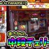 002 まさかの…中段チェリー炸裂!!からの…橘リノのRoad to PARADISE #2 [沖ドキ]