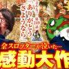 249 寺井一択の寺やるッ!第249話【新!ガーデン八潮店】