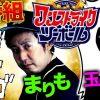 001 ワンストライクツーボール #1イニング 【まりも/玉ちゃん】