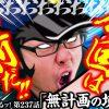 237 寺井一択の寺やるッ!第237話【新!ガーデン八潮店】