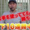 011-1 松本バッチのBATCH NOTE  Vol.11~バッチ~ スロット前編《パチスロ ディスクアップ》