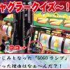 056-1 松本バッチの回胴Gスタイル5  Vol.56~バッチ~ スロット前編《アイムジャグラーEX-AE》