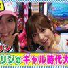 007 踊る!海ポコリン#7(CRスーパー海物語IN沖縄4)ポコ美&フェアリン