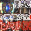 084 #84☆まどマギが全6⁉うみのいくら ヒノマル新柏店 初実戦