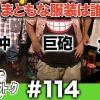 114 アロマティックトークinぱちタウン #114【木村魚拓x沖ヒカルxグレート巨砲】