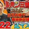 022 王道2018 〜No.22  辻ヤスシ〜【パチスロ ルパン三世 世界解剖】