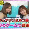 012 【演技力】踊る!海ポコリン#12(○○やってみた)ポコ美&フェアリン