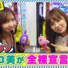 009 【全裸宣言】踊る!海ポコリン#9(スーパー海物語IN沖縄4 With アイマリン)ポコ美&フェアリン