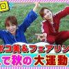 010 【運動会】踊る!海ポコリン#10(○○やってみた)ポコ美&フェアリン