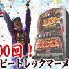 400 祝400話!節目はピートレックマーメイド!【ヤルヲの燃えカス#400】