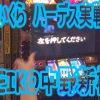 083 #83☆まさに神回!うみのいくらハーデス実戦☆EIKO中野新橋