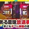 003 まりマリ 第3話(1/2)【アレックス】《まりも》《五十嵐マリア》