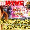 014 女王道 14回 〜MYME〜【SLOT魔法少女まどか☆マギカ/SLOT魔法少女まどか☆マギカ2】