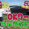 092 OKワードでギャラGET⁉【こびドル#92】
