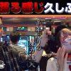 075 NEW GENERATION 第75話 (2/4)【パチスロ 交響詩篇エウレカセブン】《リノ》《兎味ペロリナ》