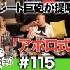 115 アロマティックトークinぱちタウン #115【木村魚拓x沖ヒカルxグレート巨砲】