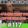 117 アロマティックトークinぱちタウン #117【木村魚拓x沖ヒカルxグレート巨砲】