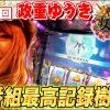 017 女王道 17回 〜政重ゆうき〜【パチスロコードギアス反逆のルルーシュR2】