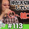 113 アロマティックトークinぱちタウン #113【木村魚拓x沖ヒカルxグレート巨砲】