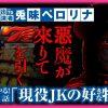 070 ライターの流儀vol.70【ベラジオスロットオペラ江の木町店】【ミリオンゴッド-神々の凱旋-】