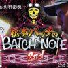 013-1 松本バッチのBATCH NOTE 2  Vol.13バッチ~ スロット前編《聖闘士星矢-海皇覚醒》
