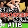 116 アロマティックトークinぱちタウン #116【木村魚拓x沖ヒカルxグレート巨砲】