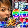 003 翔の新台最速全ツッパ#3 【HEY!鏡】