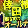 001 倖田柚希のそば打ち平成三十年 #1 【パチスロ笑ゥせぇるすまん3〜笑撃のドーン〜/CRフィーバー戦姫絶唱シンフォギア.etc】