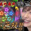 057 神ぱち #57《神谷玲子》【花の慶次 漆黒】