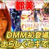 016 女王道 16回 〜都美〜【SLOTギルティクラウン/スーパーリノMAX】
