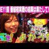 066-1 河原みのりのはっちゃき! #66 HEY!鏡 前編