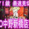 092 #92☆EIKO中野新橋店 HEY!鏡 うみのいくら実戦