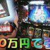047 【新章】~100万円でゼンオレ辞めます~ゼンオレ#47《二星しょうた》